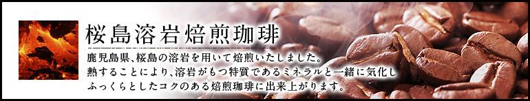 桜島焙煎溶岩珈琲