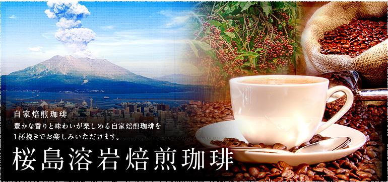 桜島焙煎溶岩珈琲 自家焙煎珈琲 豊かな香りと味わいが楽しめる自家焙煎珈琲を1杯挽きでお楽しみいただけます。